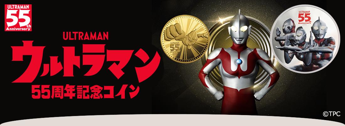 円谷プロダクション監修!ウルトラマン55周年記念コイン 7月17日「ウルトラマン放送開始日」よりよ予約販売開始
